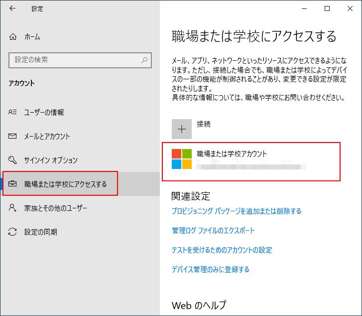 Windows 11にできる?チェックアプリで「このPCでの更新プログラムは組織が管理しています」と表示されたら_a0030830_14273589.png