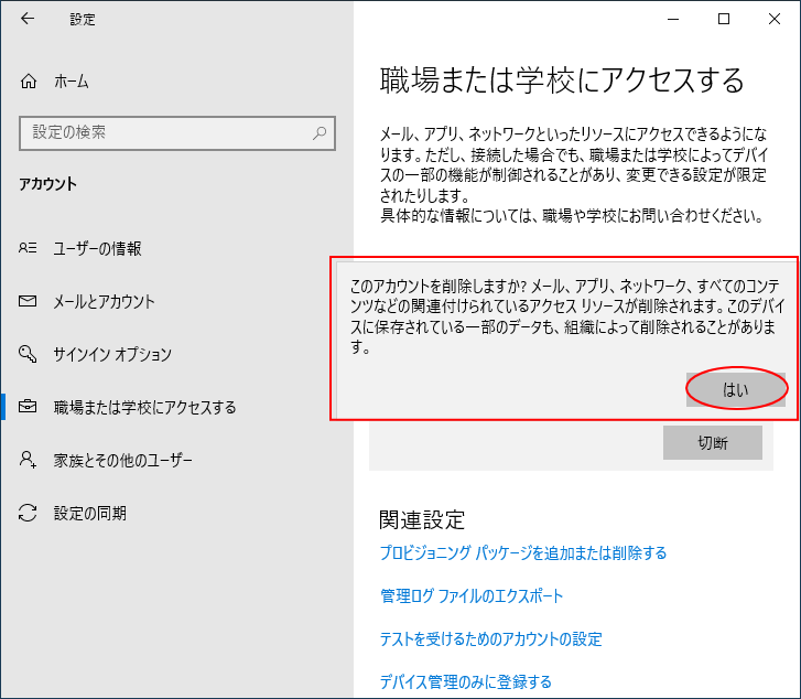 Windows 11にできる?チェックアプリで「このPCでの更新プログラムは組織が管理しています」と表示されたら_a0030830_14282868.png