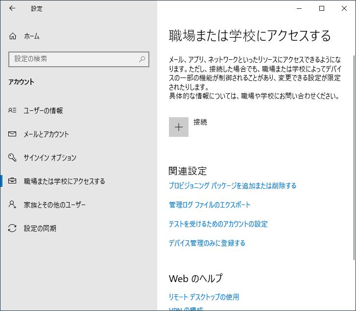 Windows 11にできる?チェックアプリで「このPCでの更新プログラムは組織が管理しています」と表示されたら_a0030830_14340070.png