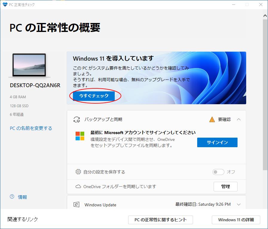 Windows 11にできる?チェックアプリで「このPCでの更新プログラムは組織が管理しています」と表示されたら_a0030830_14372821.png