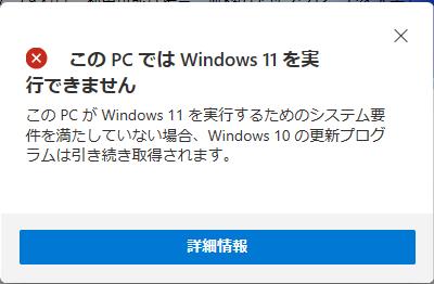 Windows 11にできる?チェックアプリで「このPCでの更新プログラムは組織が管理しています」と表示されたら_a0030830_14383694.png