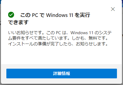 Windows 11にできる?チェックアプリで「このPCでの更新プログラムは組織が管理しています」と表示されたら_a0030830_14411454.png