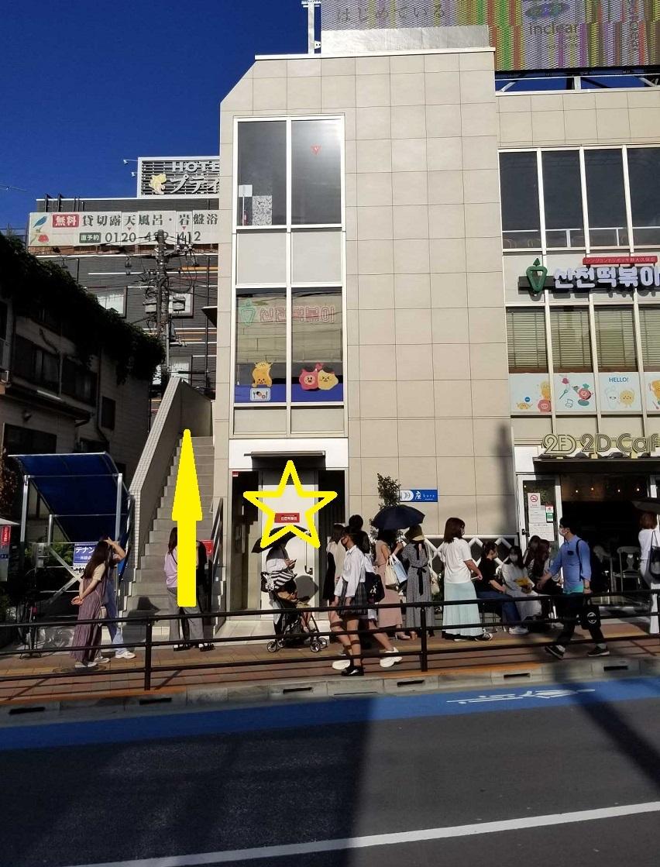大邱生まれの「シンジョントッポッキ」が池袋・新大久保・神戸に登場!_f0283431_18085335.jpg