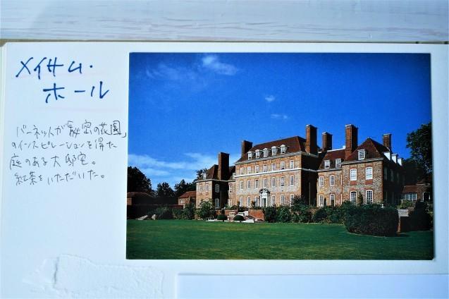 バーネットの住んだ邸宅と好きだったバラ_c0333248_08571758.jpg