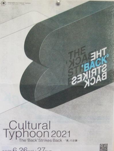 Cultural Typhoon2021 「内灘闘争―風と砂の記憶ー」展をめぐって_f0062159_19585488.jpg
