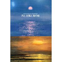 月のはなれ_e0045977_11225299.jpg