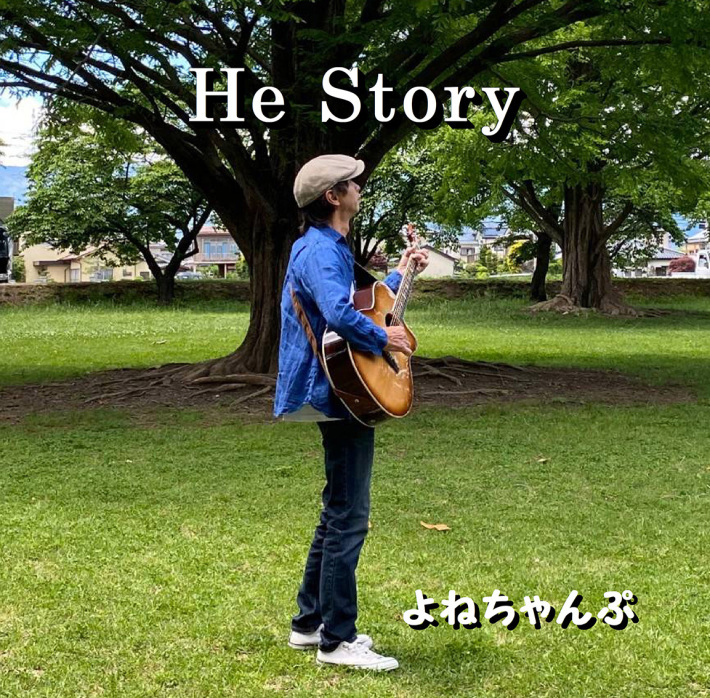 ARTWINGLABELリリース情報 He Story よねちゃんぷ_d0063599_11050913.jpg