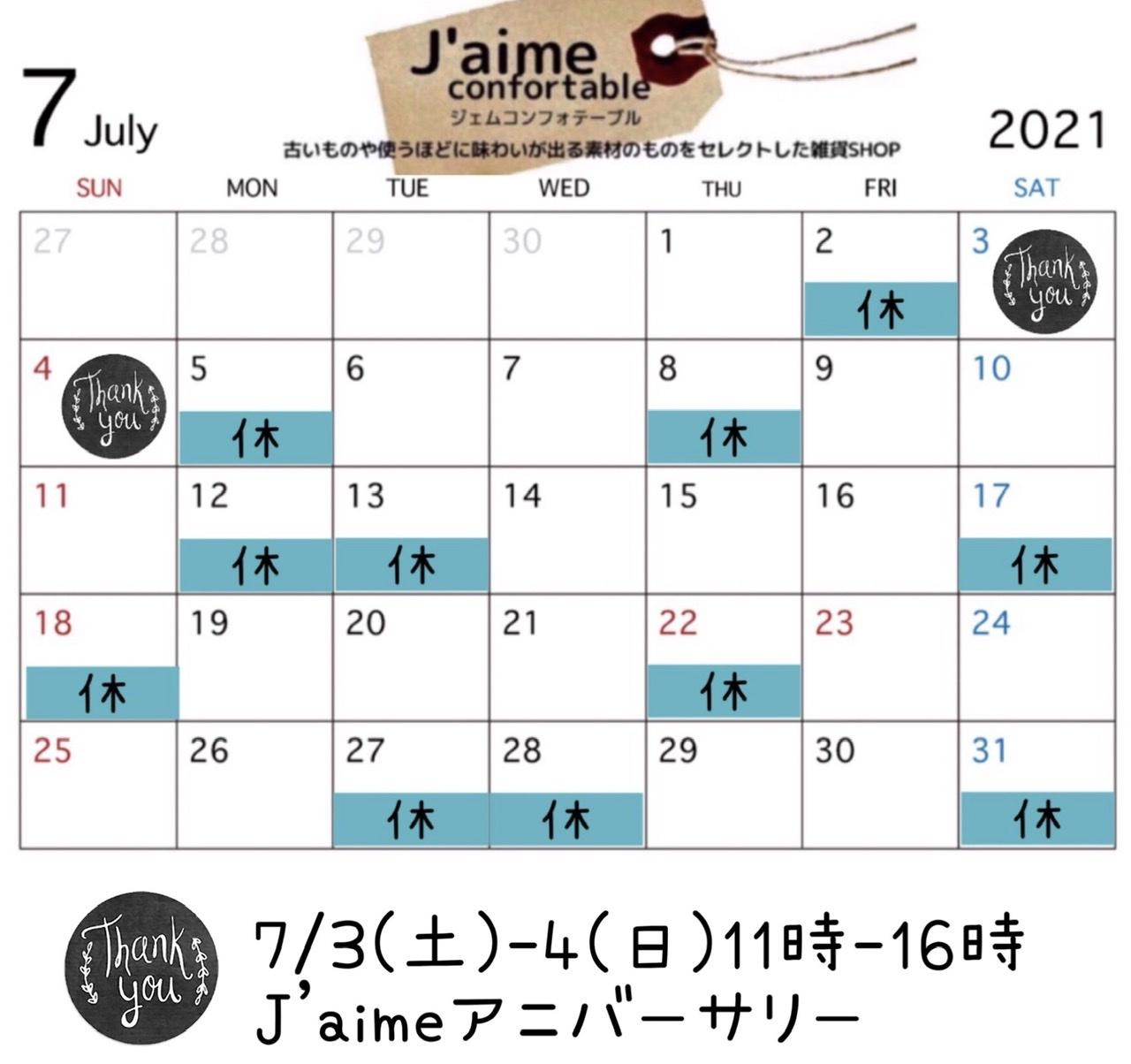 2021.7月 営業日_f0103304_11114236.jpeg