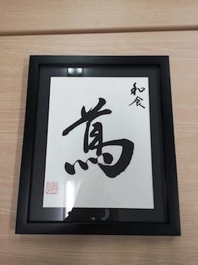 久しぶりの書道塾_c0114110_09074560.jpg