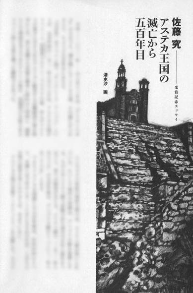 2021.7 小説新潮 挿絵_b0136144_20460014.jpg