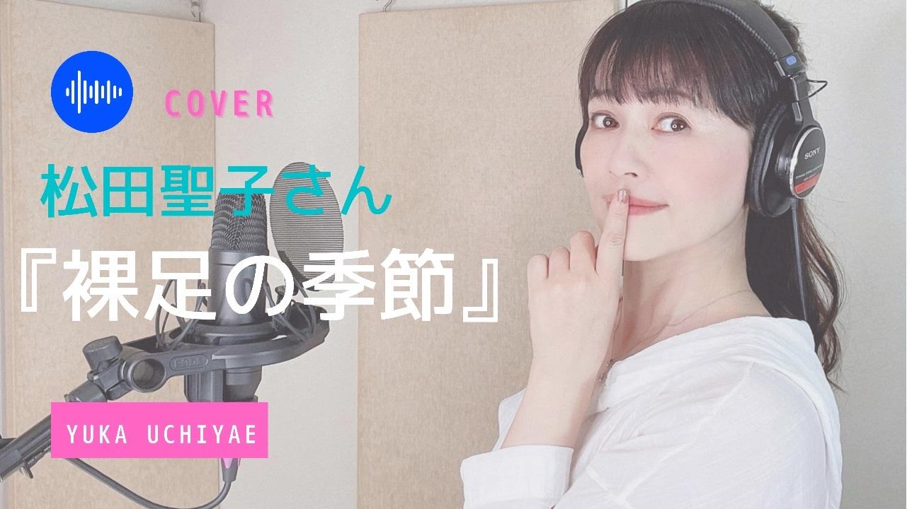 YouTube【憧れの名曲cover】裸足の季節 / 松田聖子さん_a0087471_23594582.jpeg