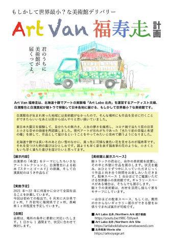 Art Van 福寿走 計画 始まってます。_f0185280_10441120.jpeg