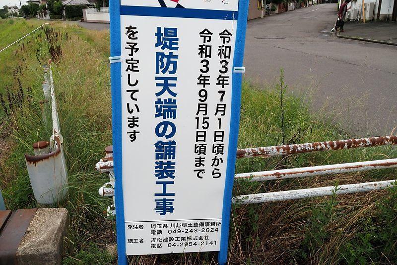 小畔川便り(工事のお知らせ:2021/6/20)_f0031682_09565487.jpg