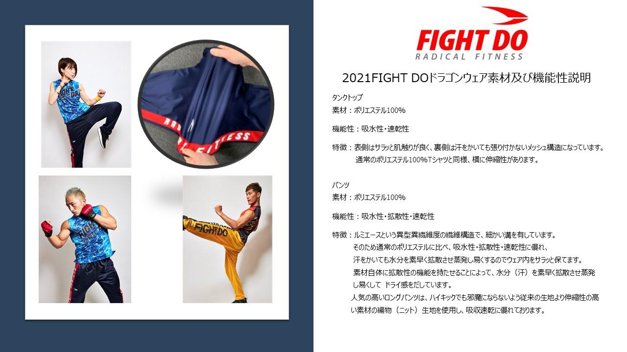 ☯ 2021 FIGHT-DOドラゴンウェアー新発売のお知らせ ☯_e0137386_16592738.jpg