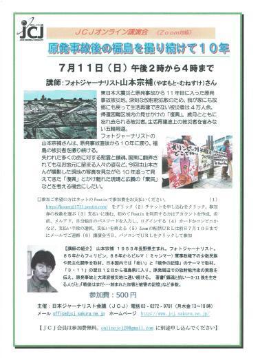原発事故後の福島を撮り続けて10年_c0106409_10211280.jpeg