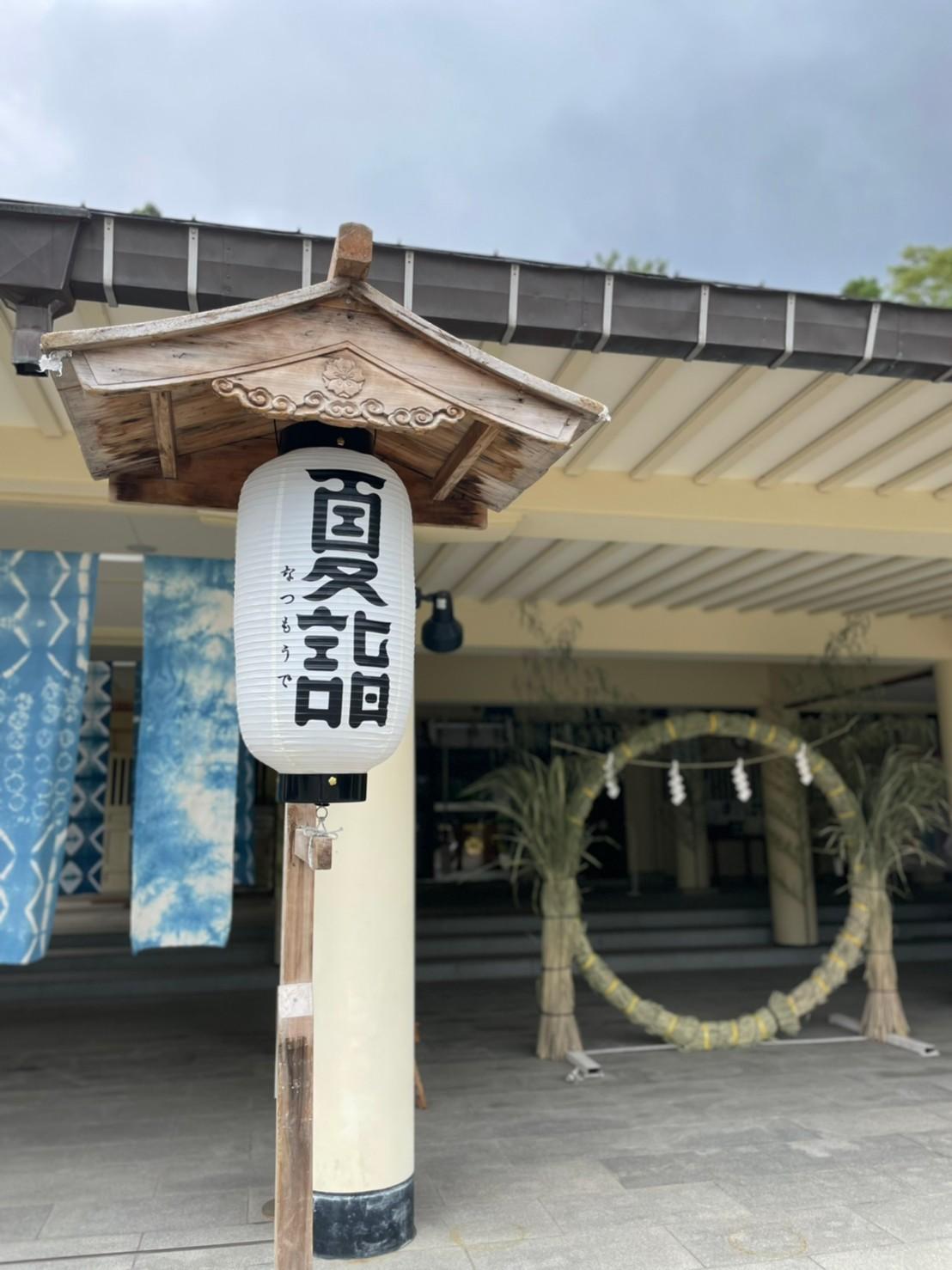 夏越の大祓式と夏詣_f0067122_16014382.jpg