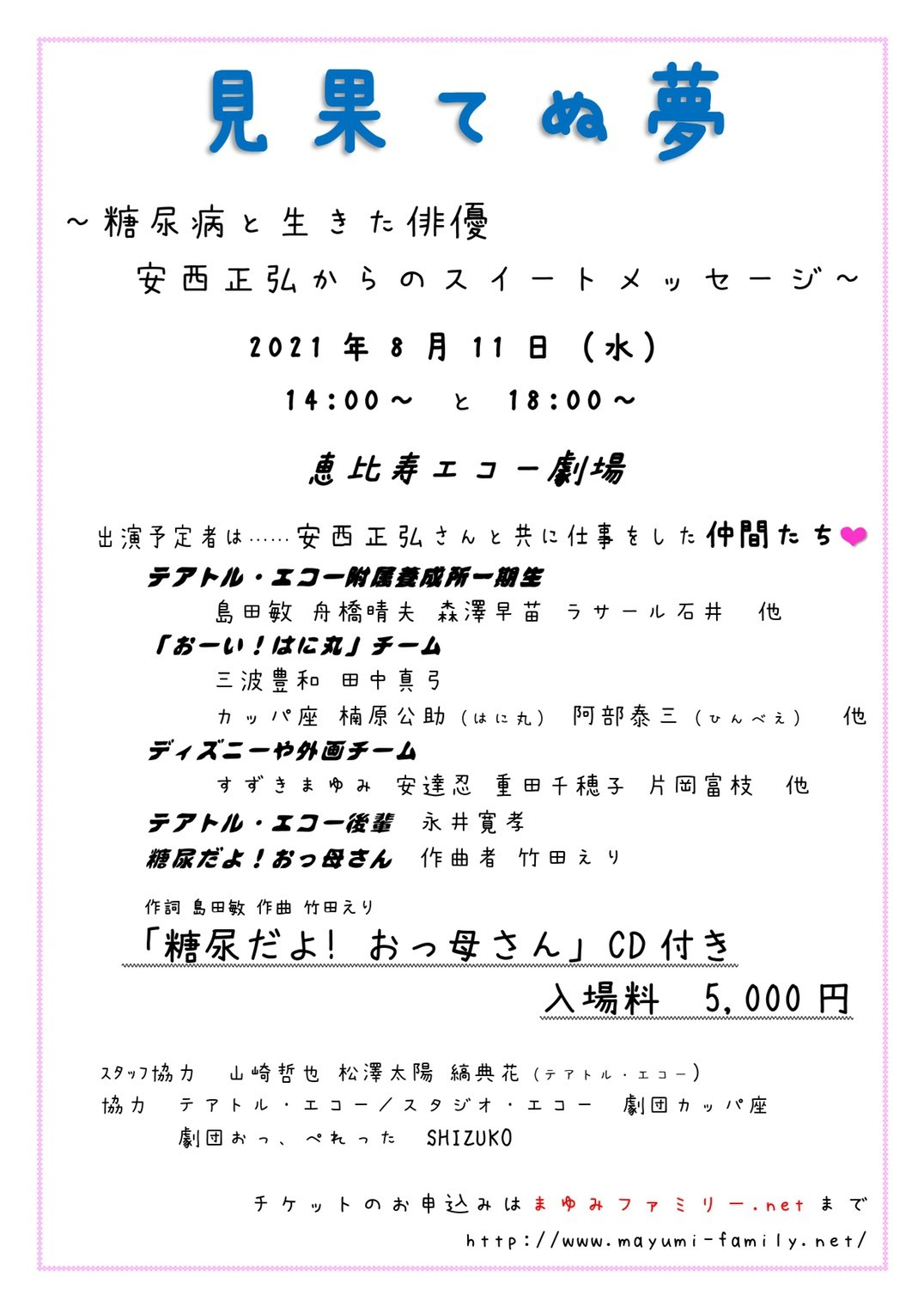 安西正弘追悼公演_a0163623_08590429.jpg