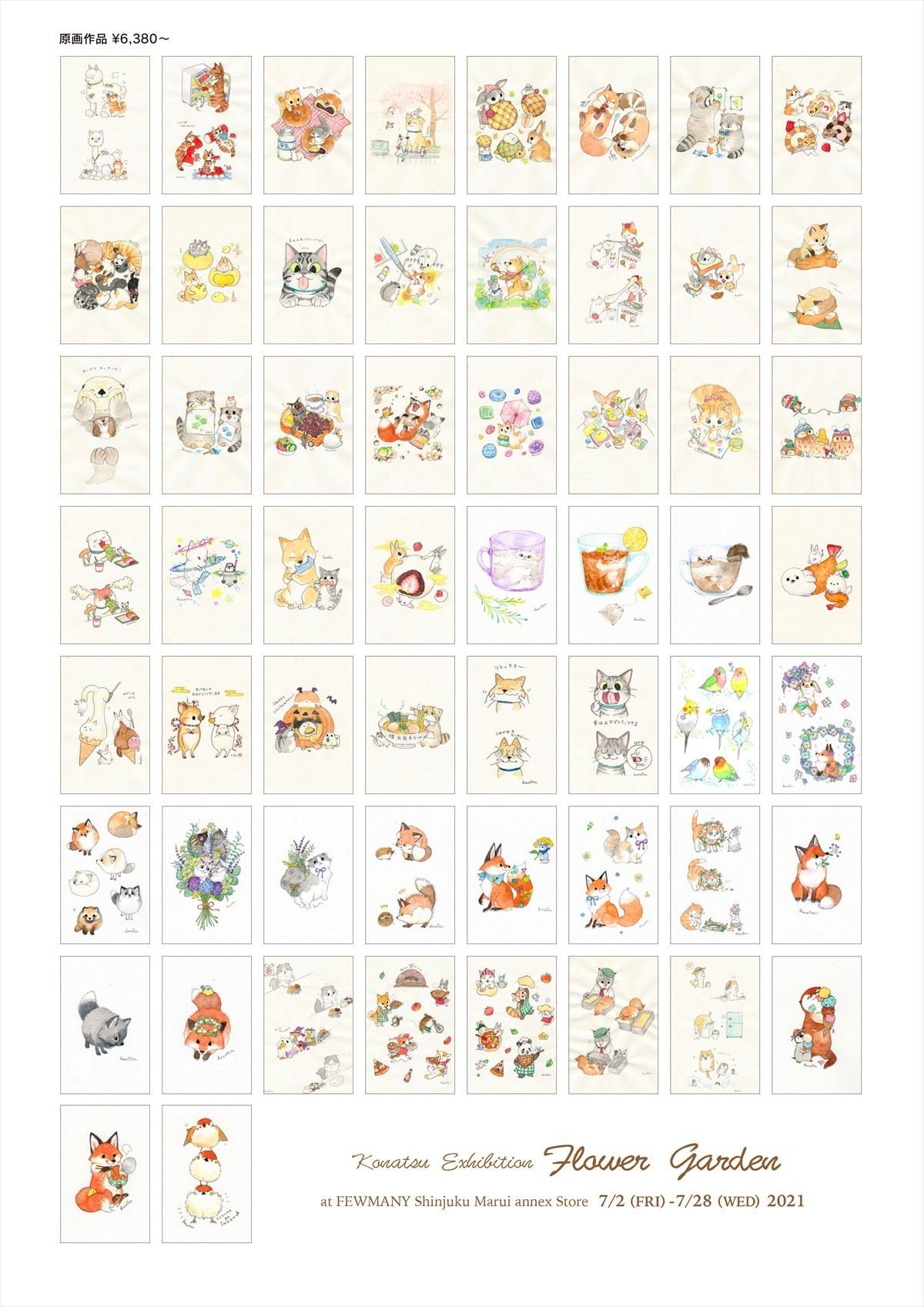KONATSU EXHIBITION 「FLOWER GARDEN」 開催のお知らせ_f0010033_18025844.jpg
