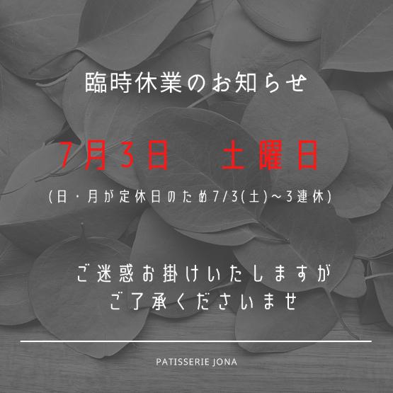 臨時休業_e0211448_13555410.jpg