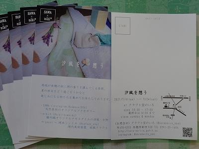 いけばなに続くは「折り紙展」_f0203094_11554575.jpg