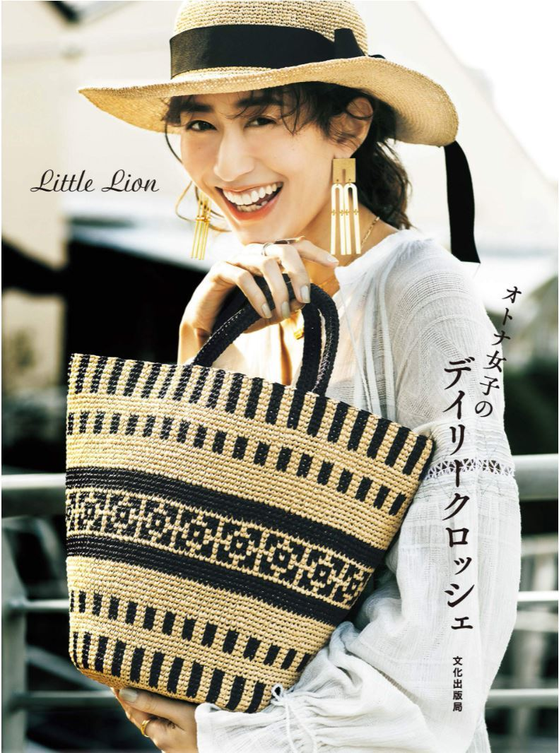 かご入りネットバッグはこの本を参考に「オトナ女子のデイリークロッシェ」_c0134902_22081700.jpg
