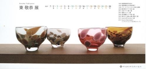 五個荘 カフェ&ギャラリー「Hakmokren」での個展のお知らせ_c0212902_15492565.jpg