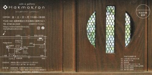 五個荘 カフェ&ギャラリー「Hakmokren」での個展のお知らせ_c0212902_15511124.jpg