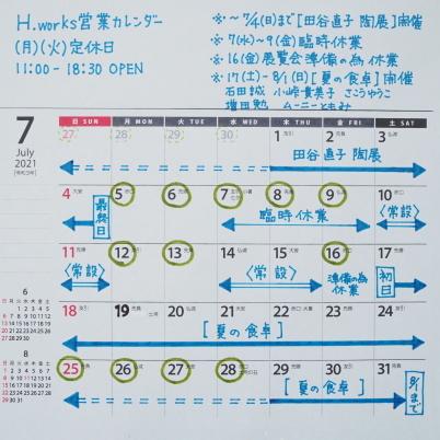 田谷さんの器に・その4と7月の営業_b0206421_15465143.jpg
