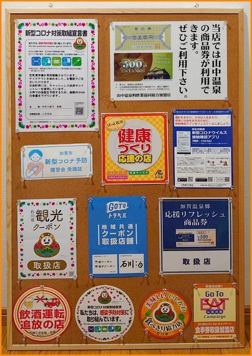 新たに石川県観光クーポンが始まりますの巻_a0041925_22141469.jpg
