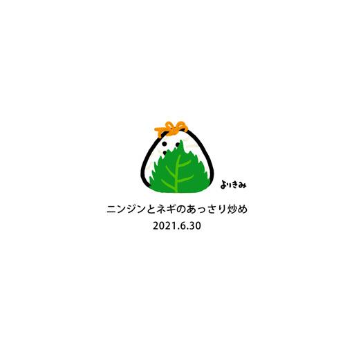 【おにぎり記録帳2021】No.499_c0327737_10230480.jpg