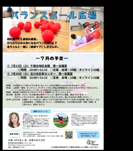 バランスボール広場7月は室内で開催します!_c0120851_11463957.png