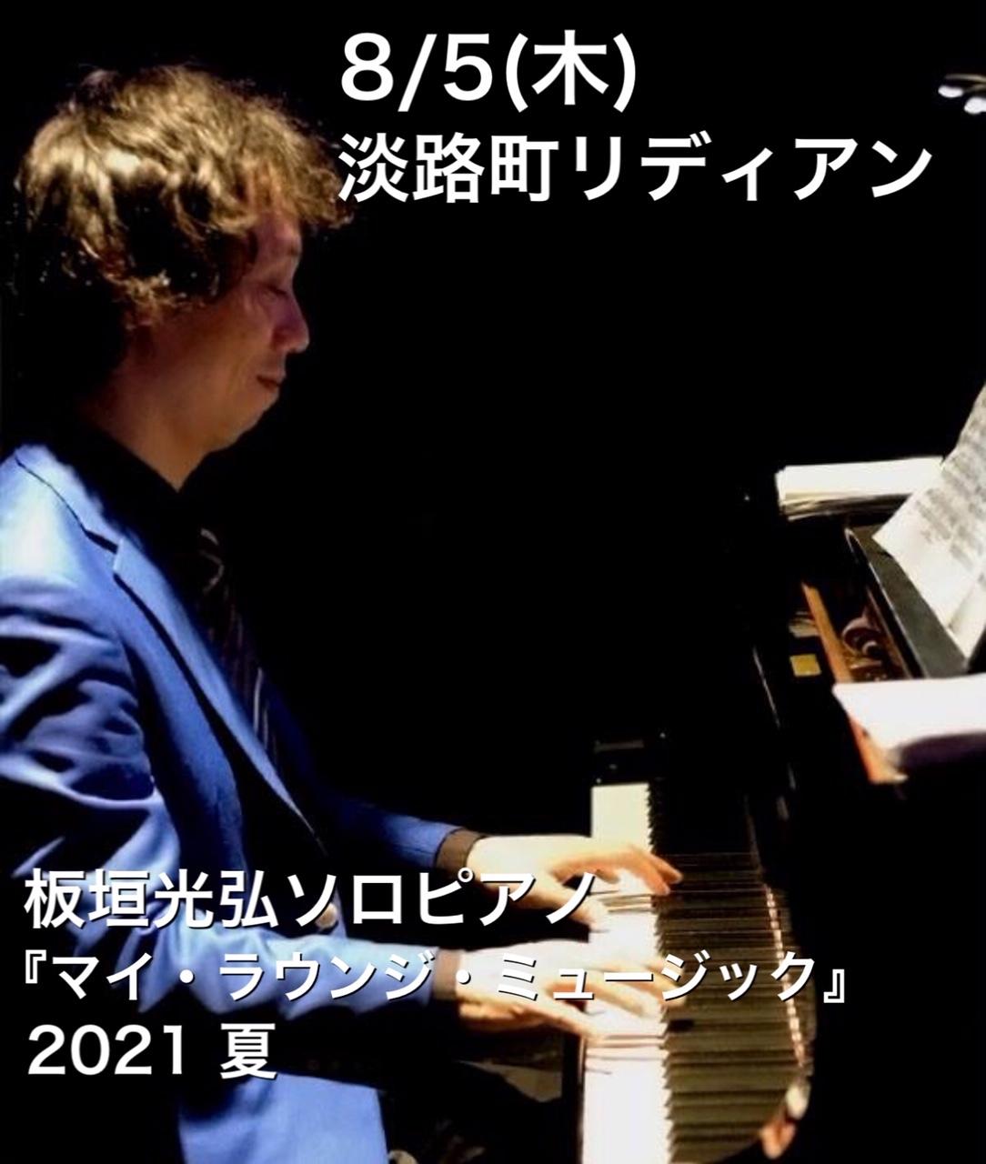 Pianoいたがき夏ジャズフェス~第一弾!8/5(木)ソロピアノ_d0003502_21464491.jpg