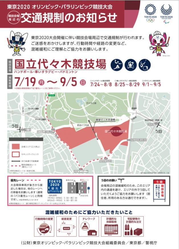 ☆ 東京オリンピック開催期間中の交通機関のお知らせ ☆_d0060413_12585581.jpg