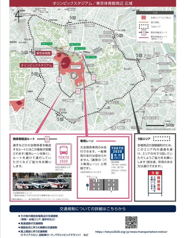 ☆ 東京オリンピック開催期間中の交通機関のお知らせ ☆_d0060413_13001749.jpg