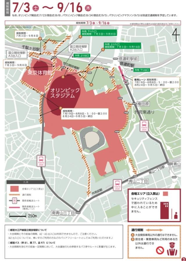 ☆ 東京オリンピック開催期間中の交通機関のお知らせ ☆_d0060413_13012581.jpg
