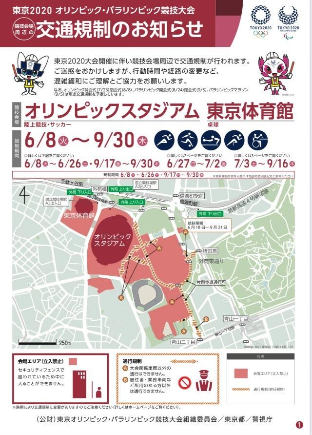 ☆ 東京オリンピック開催期間中の交通機関のお知らせ ☆_d0060413_13035442.jpg