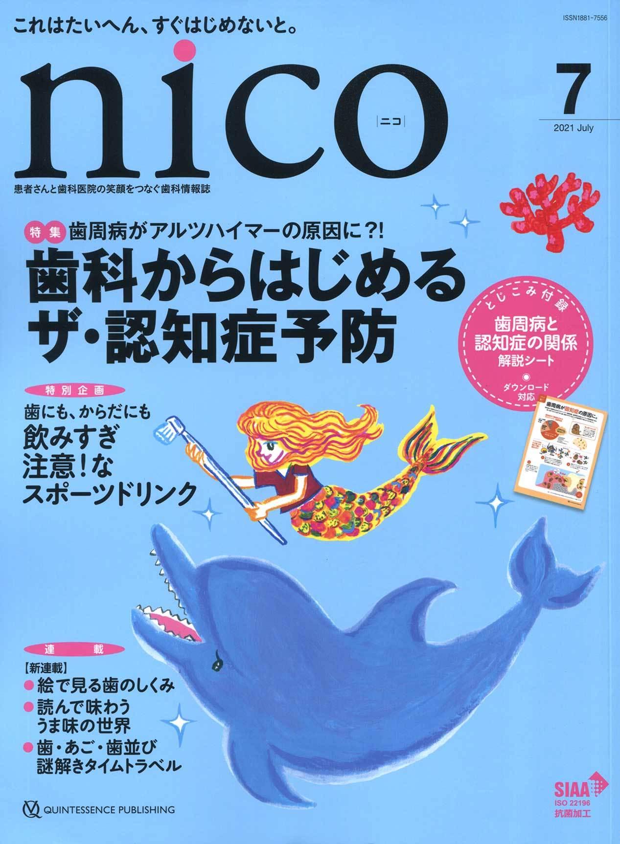 歯科情報誌 nico 2021年7月号 表紙イラストレーション_a0048227_10062284.jpg