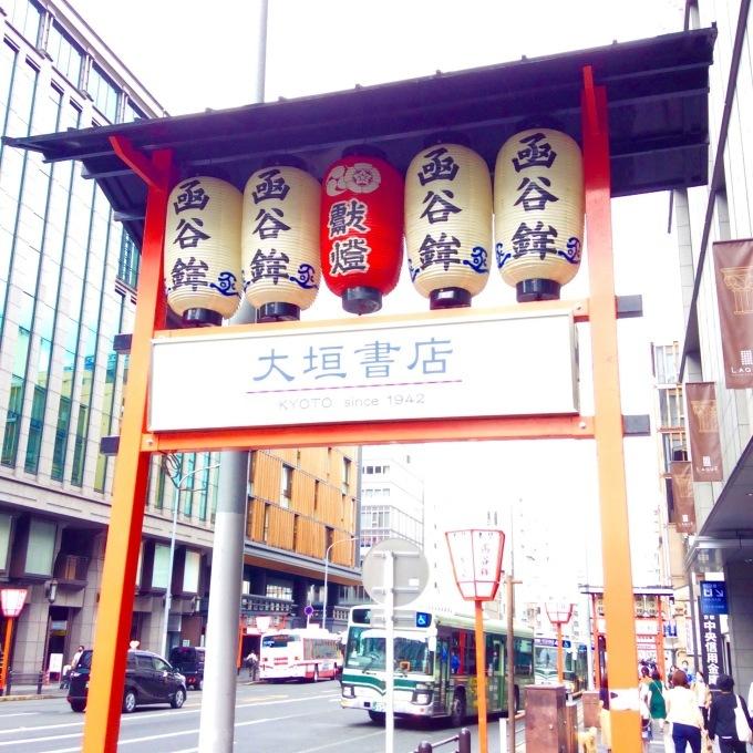 京の7月✨✨✨_e0108851_19424636.jpeg