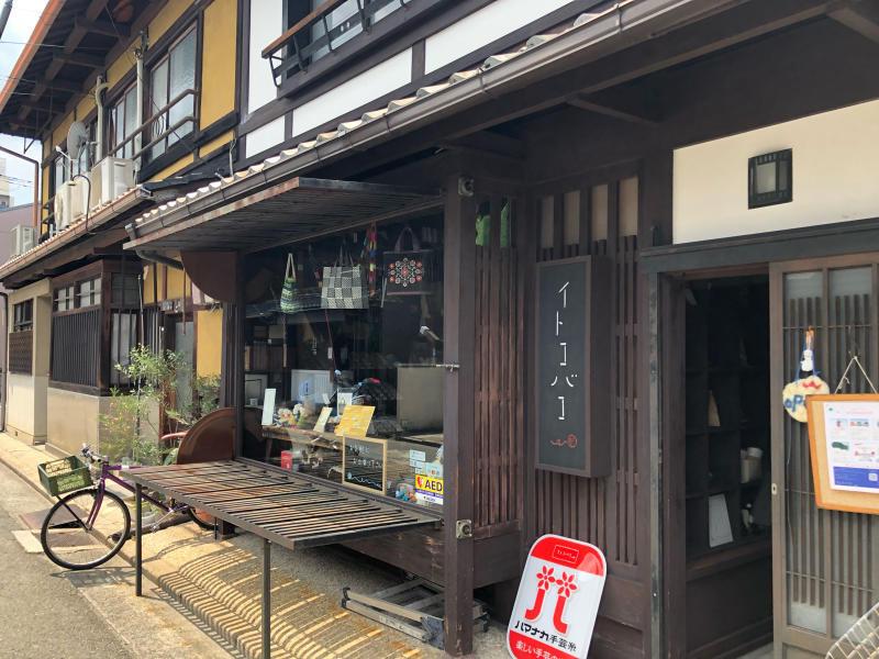 京都のイトコバコさんでワークショップ_d0138054_18220512.jpg
