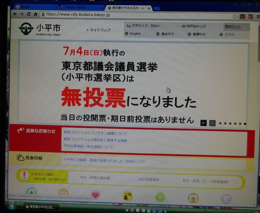 都議会議員選挙(小平市選挙区)は無投票_f0059673_22410741.jpg