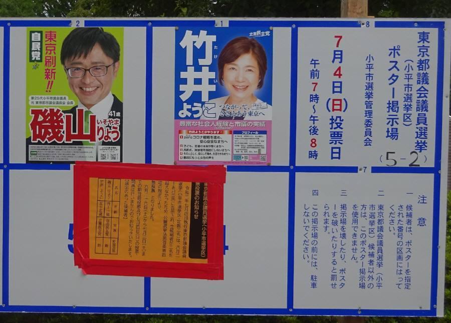 都議会議員選挙(小平選挙区)は無投票その2_f0059673_22460109.jpg