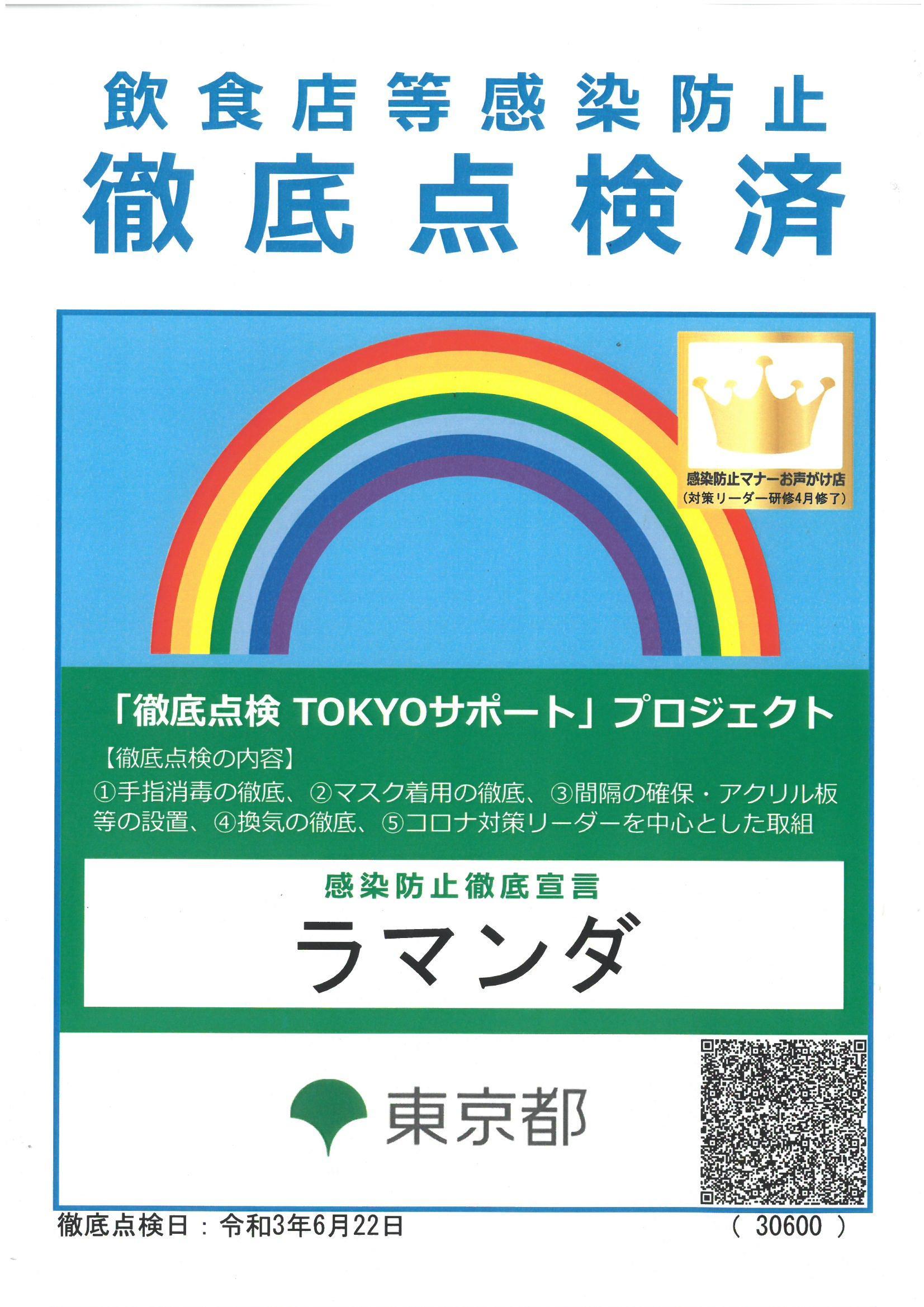虹のポスター_a0079087_21491652.jpg