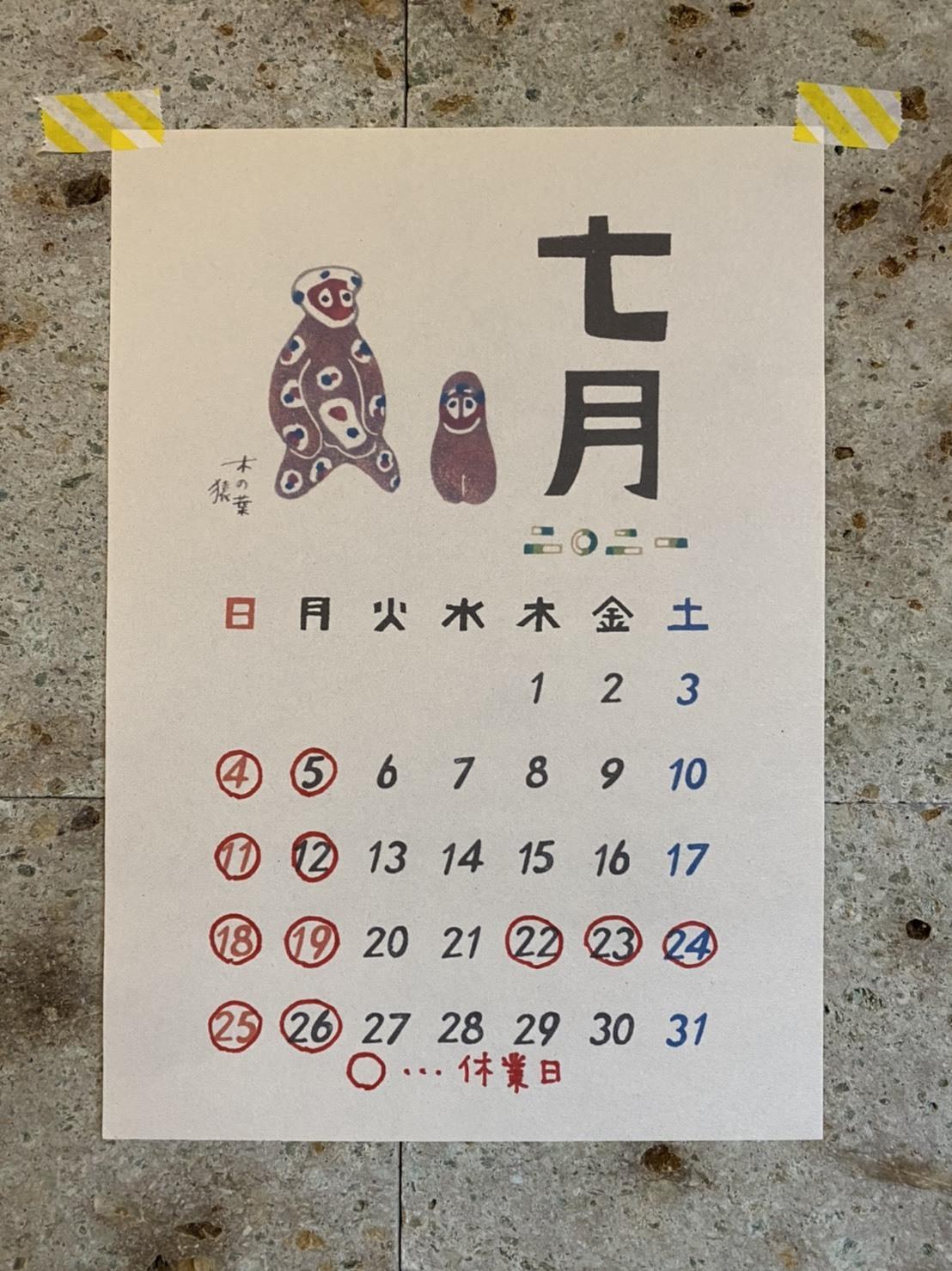 7月・8月の営業カレンダー_f0317408_07120910.jpeg