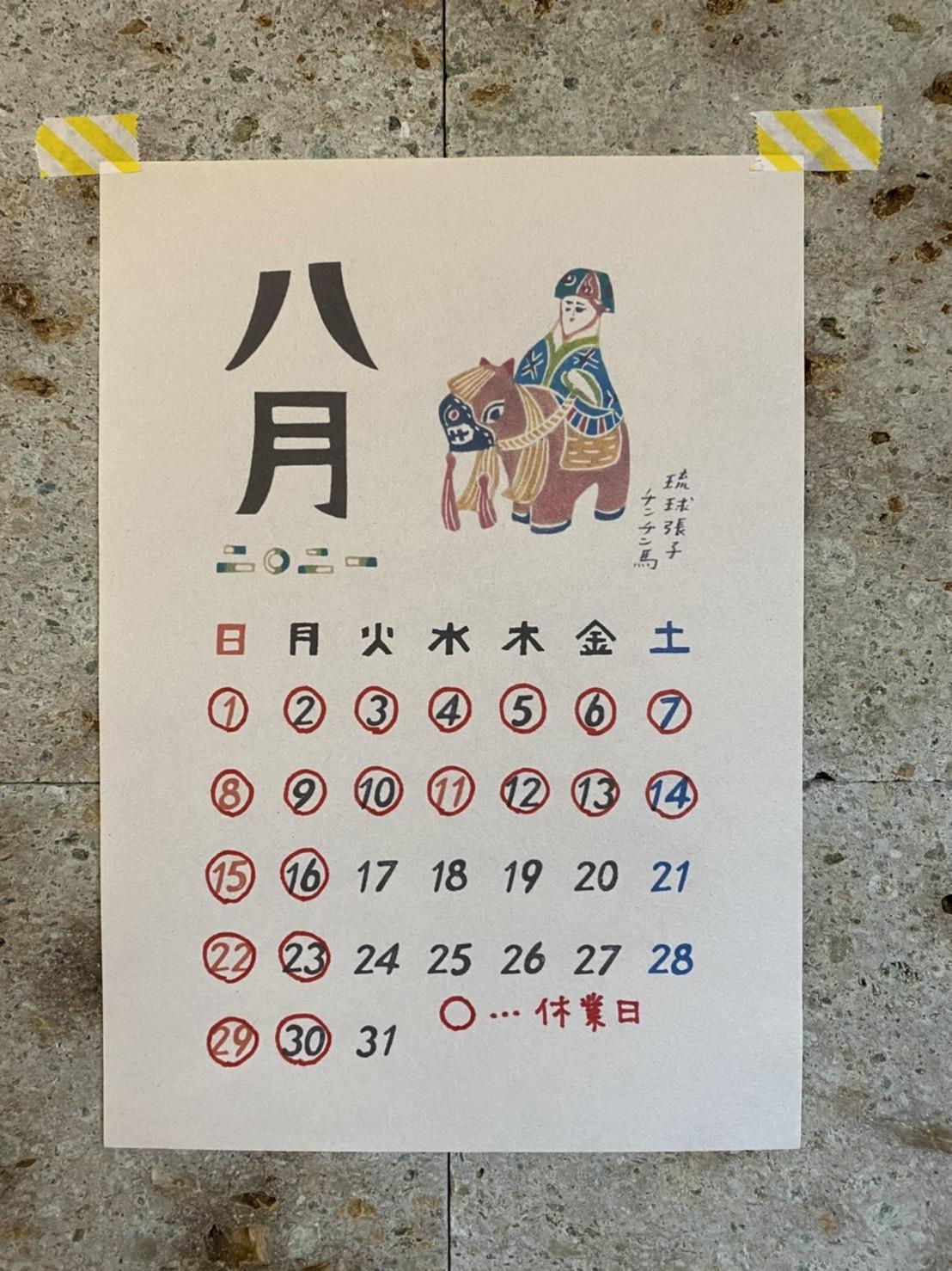 7月・8月の営業カレンダー_f0317408_07184182.jpeg