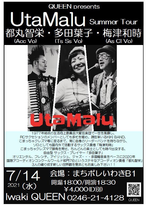 7/14(水)は、梅津和時・多田葉子・都丸智栄・UtaMalu Summer Tourです。_d0115919_03060581.jpg