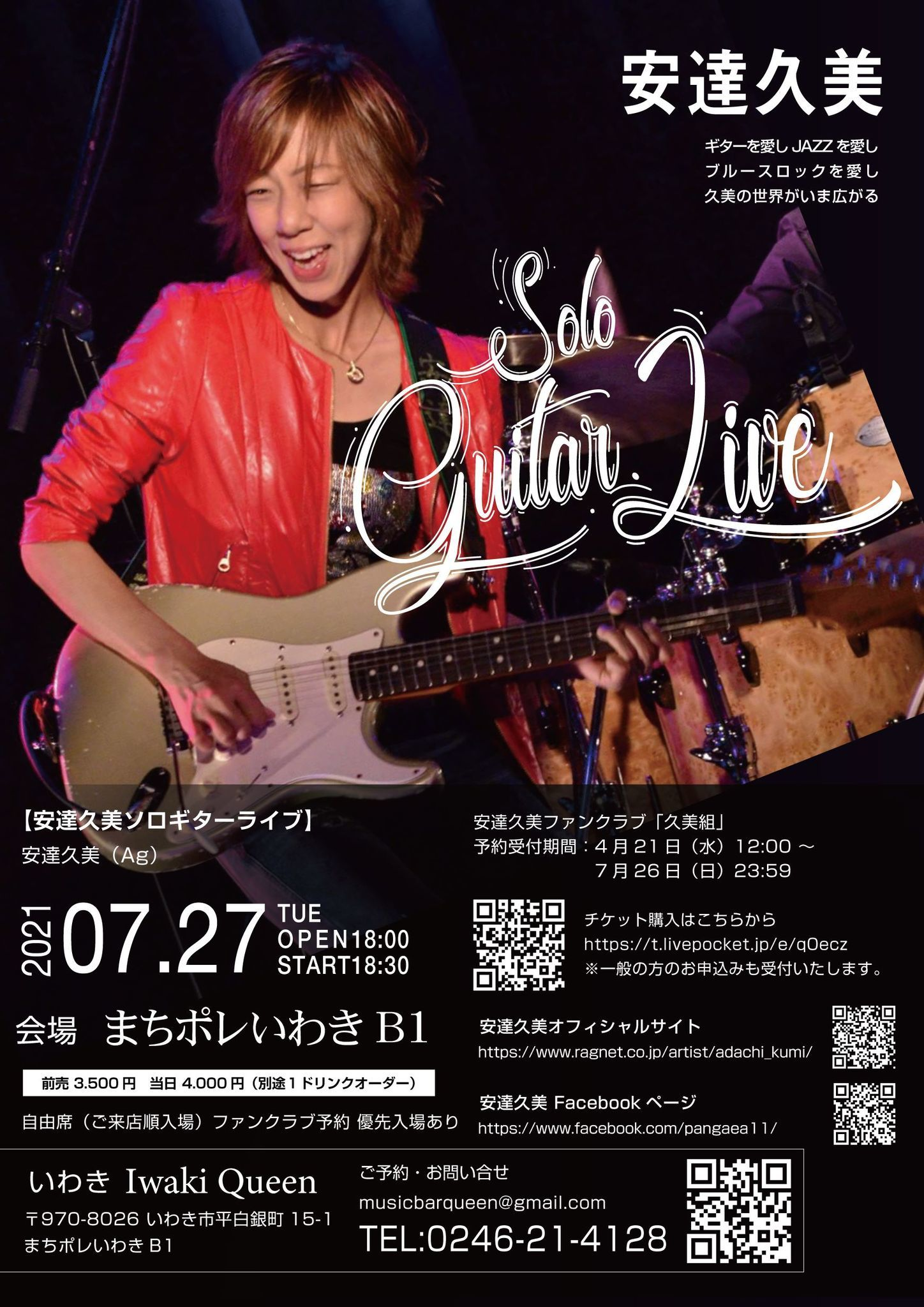 7/27(火)は安達久美ソロギターライヴです。_d0115919_03080202.jpg