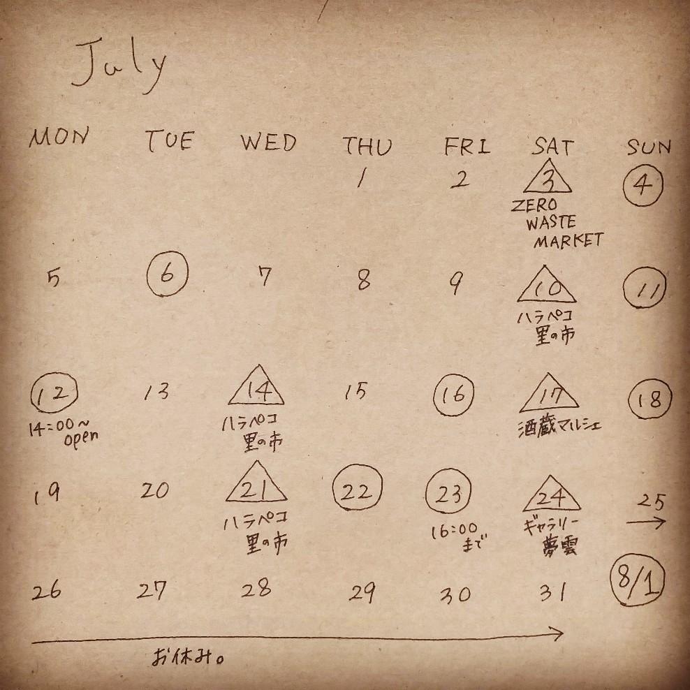 7月の予定_a0289531_10425383.jpg
