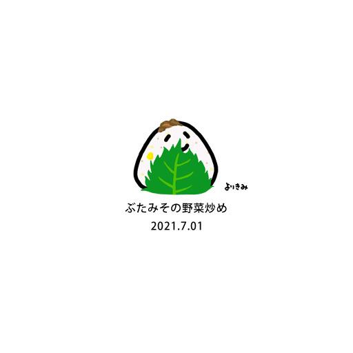 【おにぎり記録帳2021】No.500_c0327737_10223970.jpg