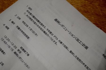 森林レボリューション計画=村立天竜中学校_f0114346_08403930.jpg