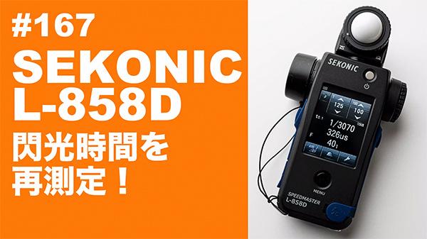 2021/07/02 #167 SEKONIC L-858D 閃光時間を再測定!_b0171364_17455652.jpg